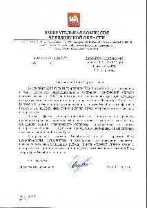 Председатель Избирательной комиссии Челябинской области выразила благодарность за работу «Горячей линии»