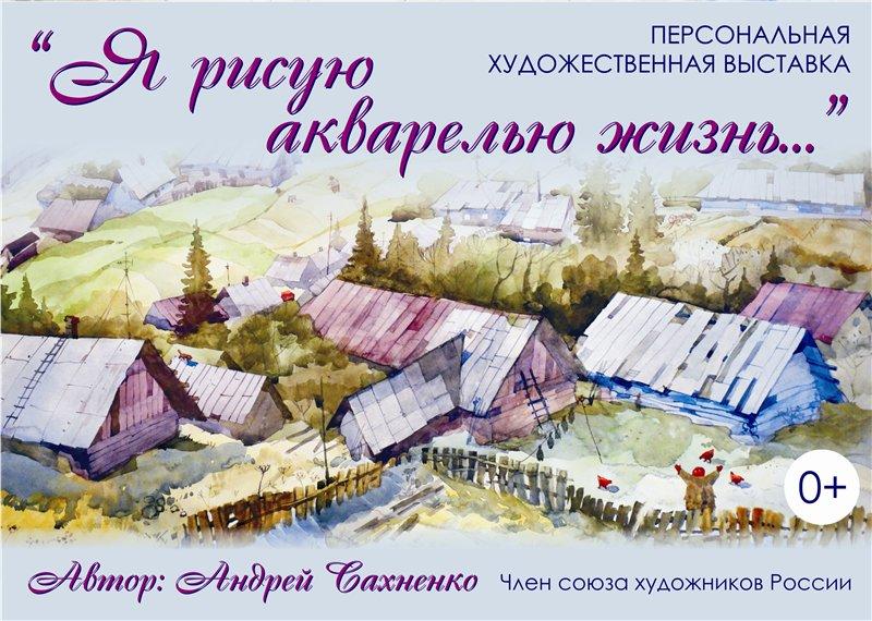 персональная выставка «Я рисую акварелью жизнь…». Автор Андрей Сахненко