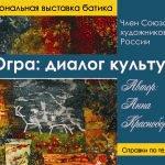 Открытие выставки А.Г. Краснобородкиной «Югра: диалог культур»