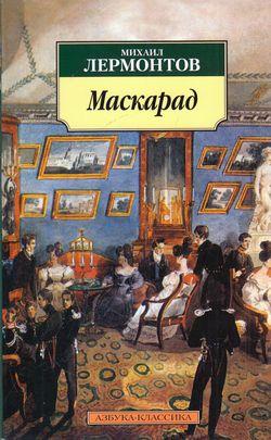 Лермонтов Маскарад