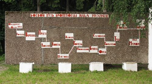 Памятник Бронепоезд Илья Муромец