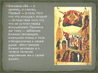Культура Руси xvi века  русская культура 16 века