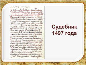 Характеристика судебника 1497г