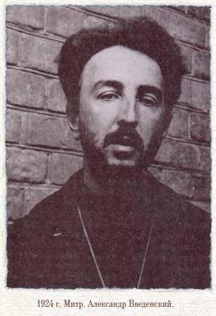 Фото Введенского Александра из книги Левитина-Краснова 1924 год