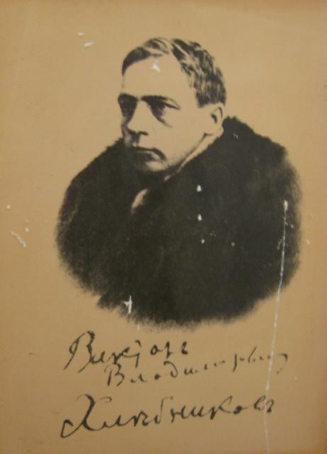 Фото Хлебникова Велимира Петроград 1915–1916 год