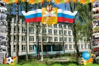 МБОУ СОШ №8 имени Н.В. Понаморевой