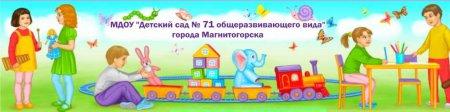 """МДОУ """"Детский сад № 71"""
