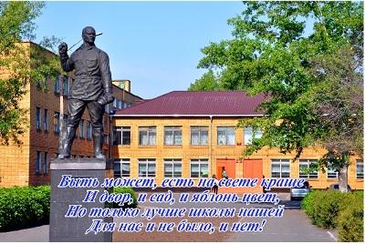 муниципальное бюджетно общеобразовательное учреждение