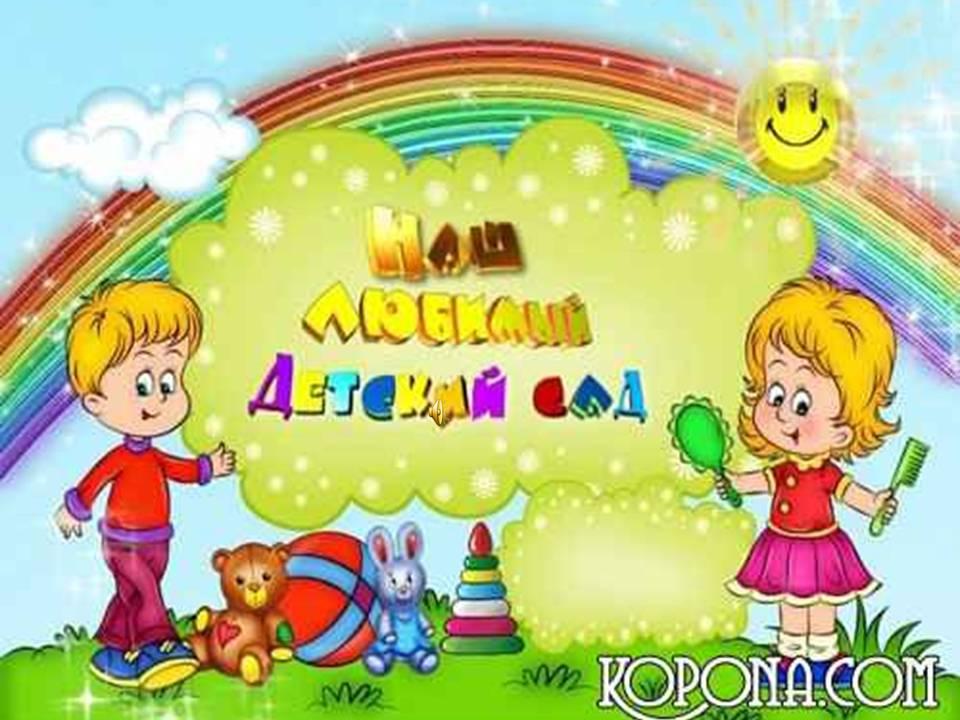 картинки детский сад мнемотехника