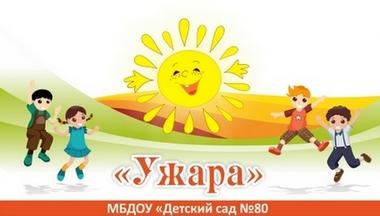 МБДОУ Детский сад № 80