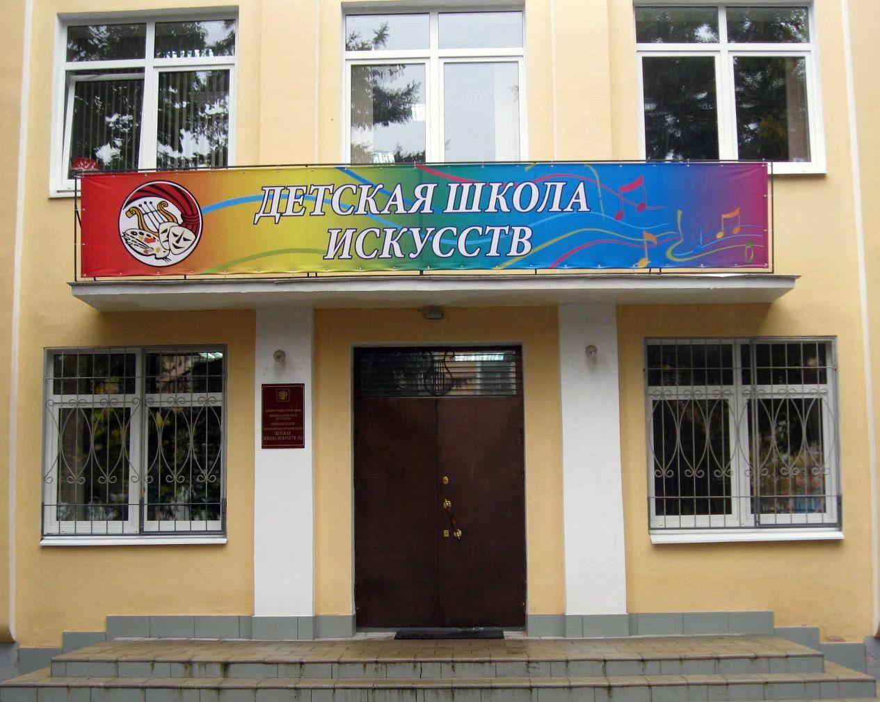 МБУ ДО ДШИ №2