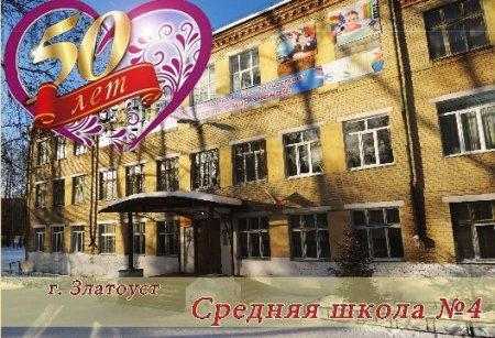 МАОУ СОШ №4