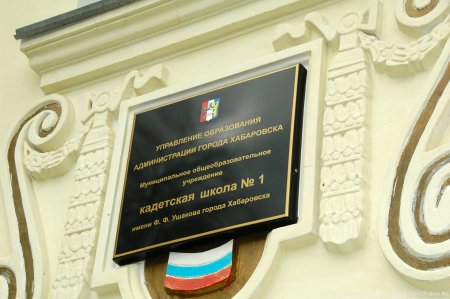 МБОУ кадетская школа № 1 им. Ф.Ф. Ушакова г. Хабаровска