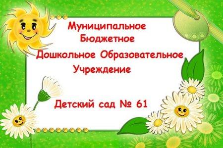 МБДОУ