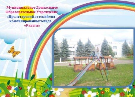 """МДОУ """"Пролетарский детский сад комбинированного вида """"Радуга"""""""