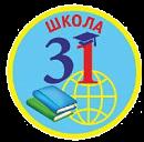 МБОУ СШ № 31