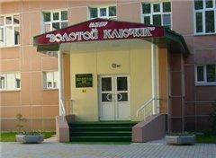 МБДОУ «Детский сад №16 «Золотой ключик»