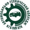 Автомобильно-технический колледж