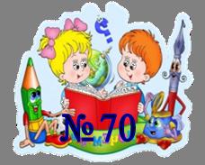 МБДОУ детский сад №70 комбинированного вида