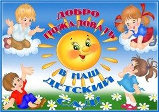 МДОУ Сенгилеевского детского сада «Берёзка»