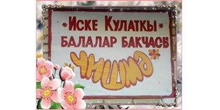 Старокулаткинский детский сад №3