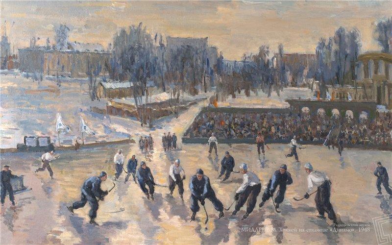 Хоккей на стадионе «Динамо» картина