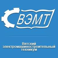 «Вятский электромашиностроительный техникум»