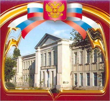 МОУ СОШ №1 им.А.К.Просоедова