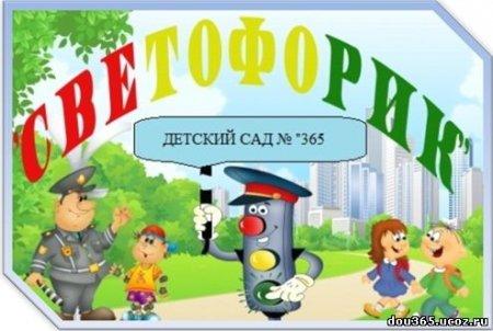 МБДОУ Детский сад №365