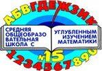 МБОУ г. Магадана