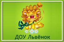 Детский сад Львенок