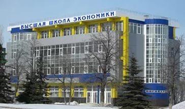 НИУ ВШЭ (Национальный исследовательский университет