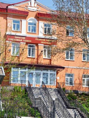 Камчатский филиал Российского университета кооперации
