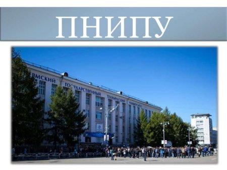 ЛФ ПНИПУ (Лысьвенский филиал Пермского национального исследовательского политехнического университета)