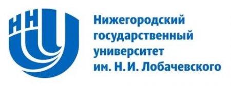 ННГУ им. Н. И. Лобачевского (Нижегородский государственный университет имени Н. И. Лобачевского)