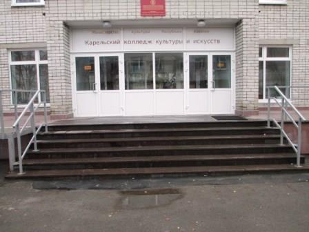 Государственное бюджетное профессиональное образовательное учреждение Республики Карелия
