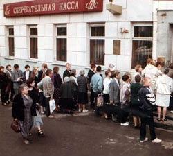 Девальвация рубля в России в 1998 году