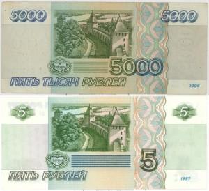 Деноминация рубля 1997 года