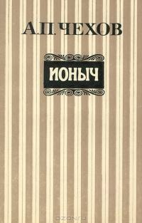 Ионыч Чехов