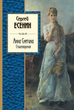 Есенин Анна Снегина