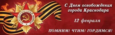 освобождение Краснодара