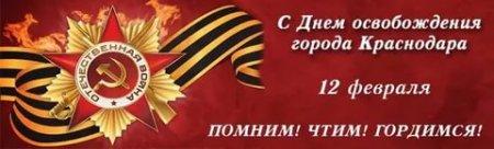 Беседа, посвященная 74-ой годовщине освобождения Краснодара от немецко-фашистских захватчиков в МБОУ СОШ № 65