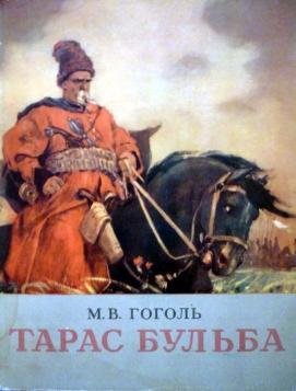 Тарас Бульба народный герой