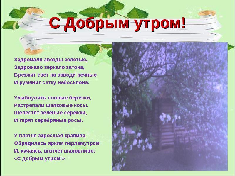Анализ стихотворения Есенина С добрым утром