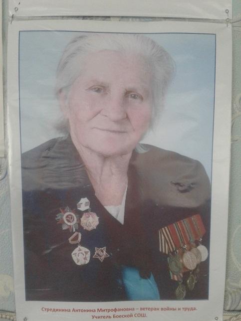Стрединина Антонина Митрофановна