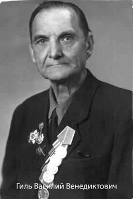 Гиль Василий Васильевич