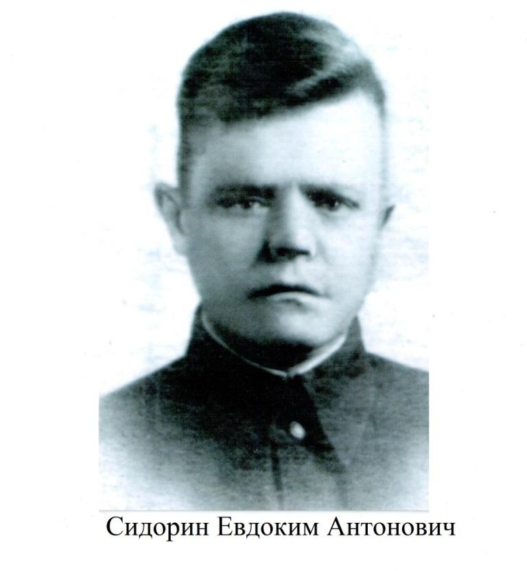 Сидорин Евдоким Антонович