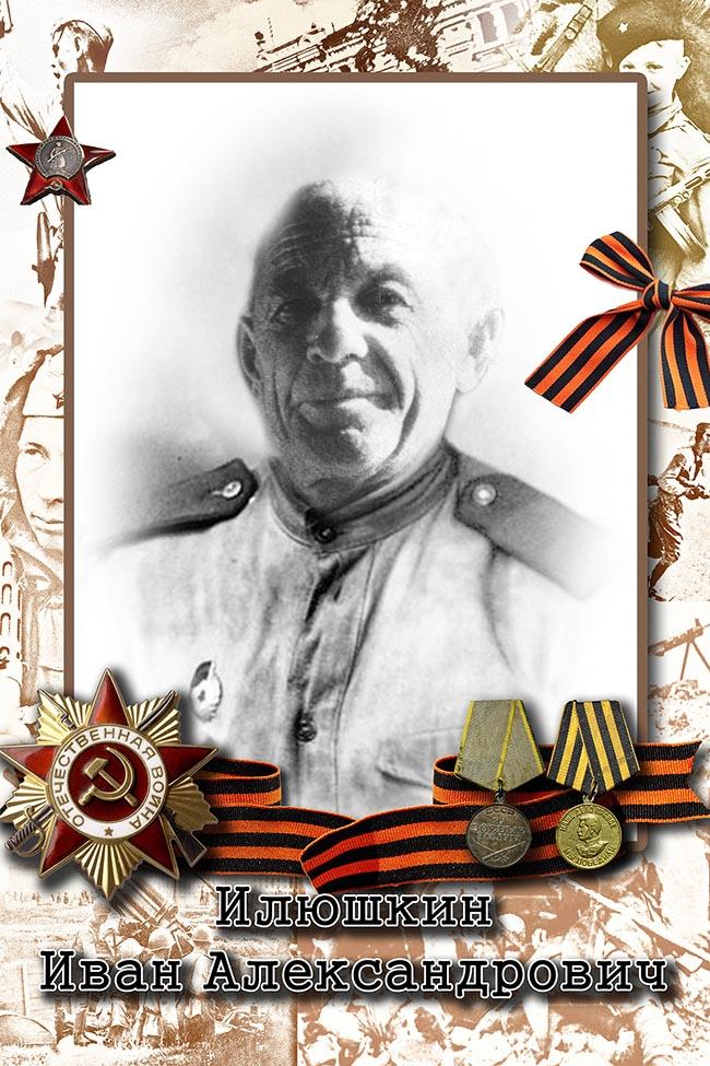 Илюшкин Иван Александрович