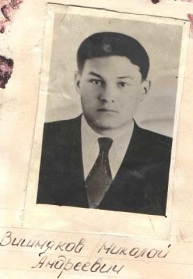Вишняков Николай Андреевич