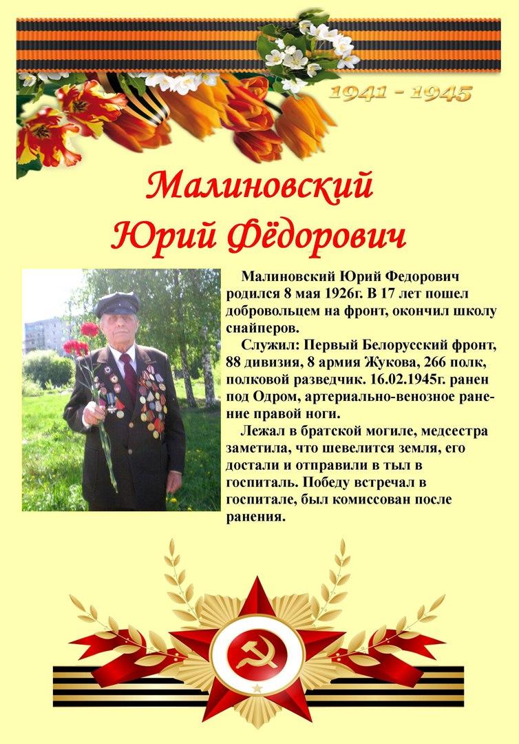 Мой дед Малиновский Юрий Федорович